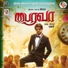 Bairavaa Orginal Theme Leaked -Exclusive