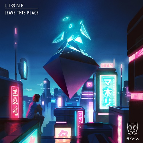LIONE - Leave This Place
