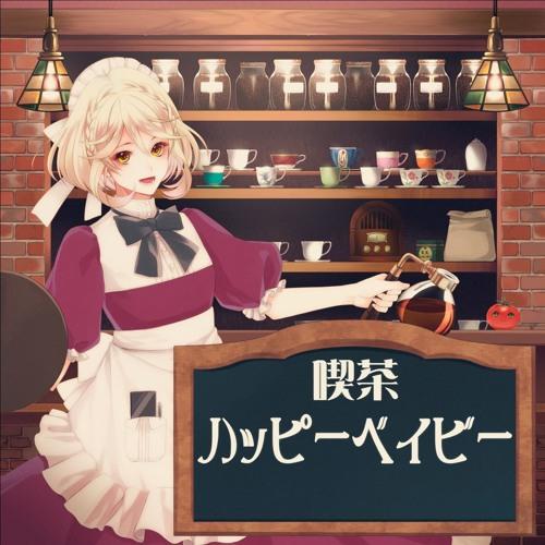 『喫茶ハッピーベイビー menu.1~喫茶店の始め方~』 おためし版