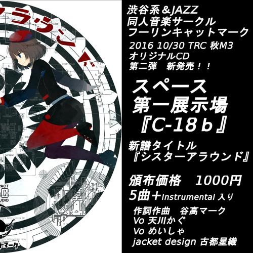 【2016秋M3】シスターアラウンド・XFD完全版【渋谷系・JAZZ】