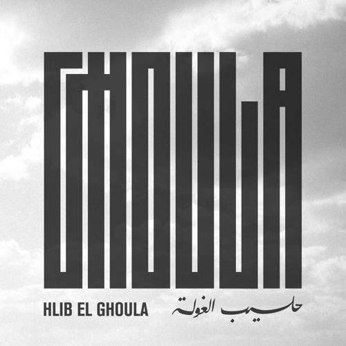 Hlib El Ghoula