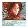 بحر عيونك / لينا شماميان / من ألبوم لونان 2016