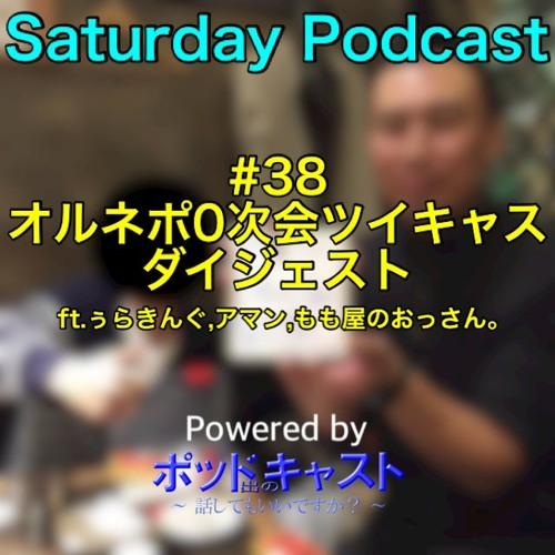 【STD-PC#38】オルネポ0次会ツイキャスダイジェスト(ft.ぅらきんぐ,アマン,もも屋のおっさん。)