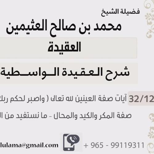 12- آيات صفة العينين لله تعالى ( واصبر لحكم ربك ..)