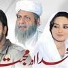 Khuda Aur Mohabbat Season 1 Geo Drama Ahmed Jahanzeb Song
