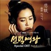 Sad Story (Bidam)- Lee yo won - Ost. The Great Queen Seon Deok - Cover [Lili]