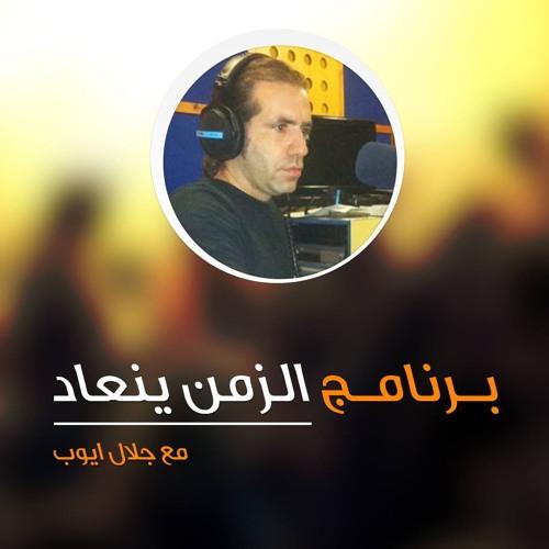 برنامج الزمن ينعاد مع جلال ايوب - 29.10.2016