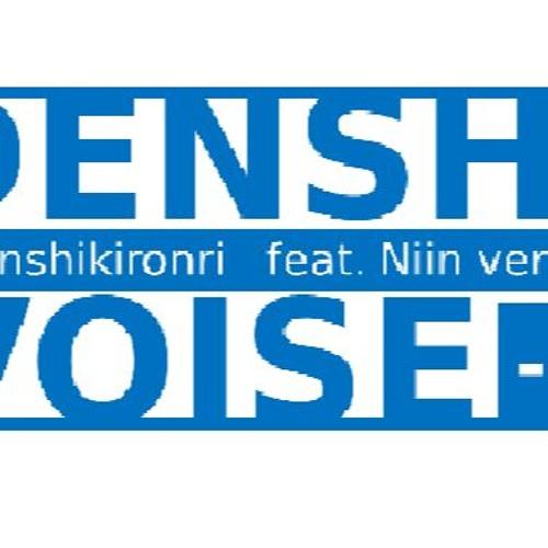 宇宙voice(Denshi voice -1 demo)