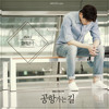 Han Hee Jun - 쓸데없이 (For Nothing) OST On The Way to the Airport Part.3