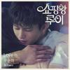 Ju Yoon Ha - Love Is (OST Shopping King Louie Part.5)