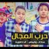 Download مهرجان حرب المجال 2017 الدخلاويه وسادات وفيفتي وفي - 128K MP3.mp3 Mp3