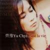 Chyi Yu - And I Love You So
