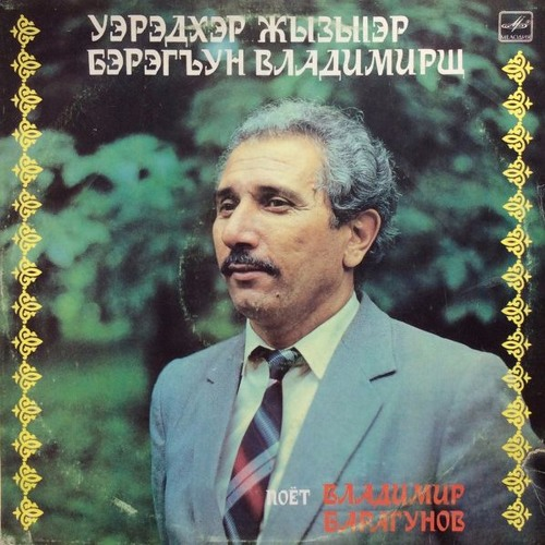 Ахьмэд и уэрэд   Song of Ahmed   Music by V. Molov