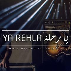 Ya Rehla - Moez Masoud ft. Amir Eid  يا رحلة - معز مسعود و أمير عيد