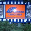 Санкции мешают развиваться Ялтинской киностудии – владелец предприятия mp3