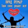 Радио Самара Максимум Хит Парад Премьер 30 10 2016 Mp3