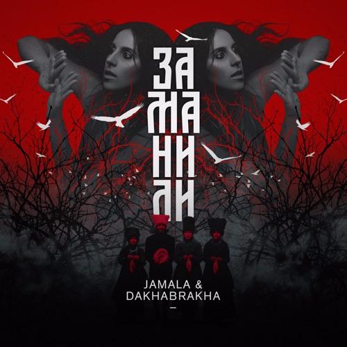 Jamala & DakhaBrakha - Заманили