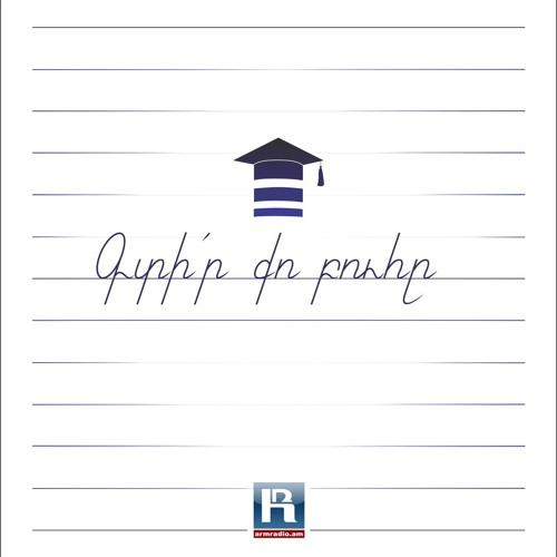 Գտի՛ր քո բուհը. «Ոչ ֆորմալ կրթություն»