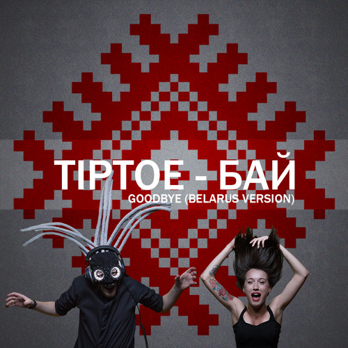 Tiptoe - Бай (radio version)