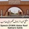 Gana Aur Bajay Ka Gunah - Speech Of Maulana Abdul Raof Sakharvi Sahib ( NEW BAYAN 01-11-2016)