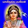 Sri Kandha Sasti Kavasam-VmusiQ.Com