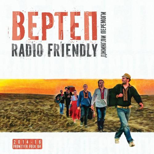 Radio Friendly (Джингли Перемоги)