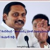 Marriage is Settled, Can't reveal the Bride Name; Says Ex CM Kiran Kumar Reddy
