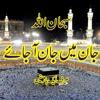 Hamd e bari talal by syed shabbir qamar bokhari online sqb channel