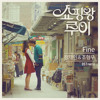 Cho Hyung Woo, Jang Jae In - Fine (OST Shopping King Louie Part.8)