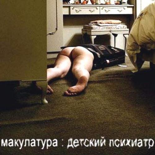 Макулатура детский психиатр 2009 положение о макулатуре