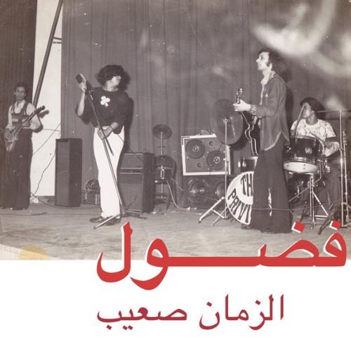 Habibi Funk 002: Fadaul (Fadoul) - Sid Redad (Pre-Order link in the describtion)
