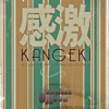 KANGEKI DJ - Selector Set Vol #4 (JAMAICAN MUSIC) 60's & 70's.mp3
