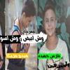 Download مهرجان وش ابيض ووش اسود المحترفين التركي ميدو مزيكا فارس حميدة 2017 Mp3