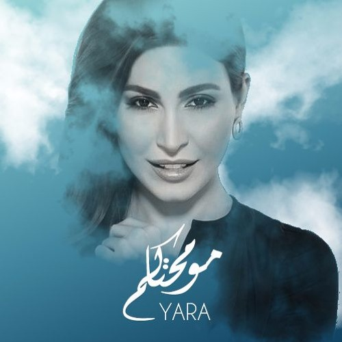 e6625bc32650a Yara - Mou Mhtajekom - يارا - مو محتاجكم by Alasfour