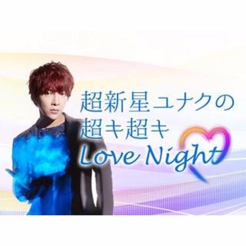 20161106 超新星ユナクの超キ超キ Love Night