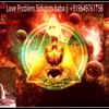 ℒoVℰ PℝoBℒℰm SoℒuTion +919649761156 Marriage ,Black Magic Vashikaran Specialist Aghori Baba ji