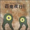 Priapizzm - Hyakki Yagyō! Vol. 1 Promo