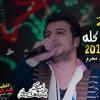 Download اغنيه الحب كله - محمود محرم2017 Mp3