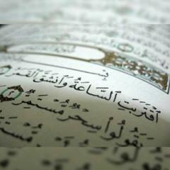 القارئ الشيخ عـزت جمال - سورة القمر - رمضان 2016 / 1437