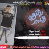 Download غناء أحمد بوتا ll توزيع أحمد موحه ll مهرجان الفرعون الكبير Mp3