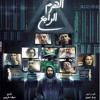 Download محمد محسن - أغنية الهرم الرابع من فيلم الهرم الرابع - Mohamed Mohsen - Elharam Elrabe' Mp3