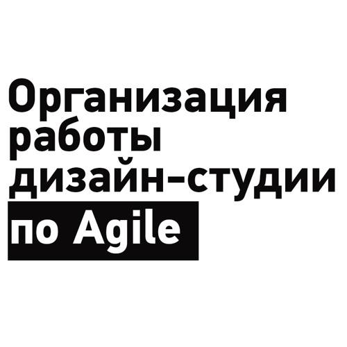 Организация работы дизайн-студии на основе гибкой методологии Agile — Роман Квартальнов