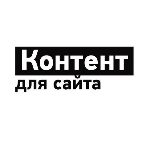 Контент для сайта — Серёжа Кузнецов