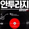 혁오(hyukoh) - MASITNONSOUL (맛있는술)