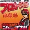 CDR - To Mix (DJ Sharpnel)