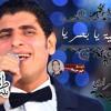 Download اغنية يا بحر يا | وائل الغمراوي | توزيع حمو مزيكا |2016 Mp3