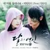 Can you Hear My Heart // Moon Lovers / Scarlet Heart Ryeo