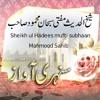 Ahl E Jannat Our Ahl E Jahannum Ka Manzar - Sheikh Ul HadeesMufti Subhan Mahmood Rahimahullah