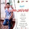 Download 2017 اغنيه ايه يا زمن مالك غناء مهند توزيع بيدو الاستيفا تيم Mp3