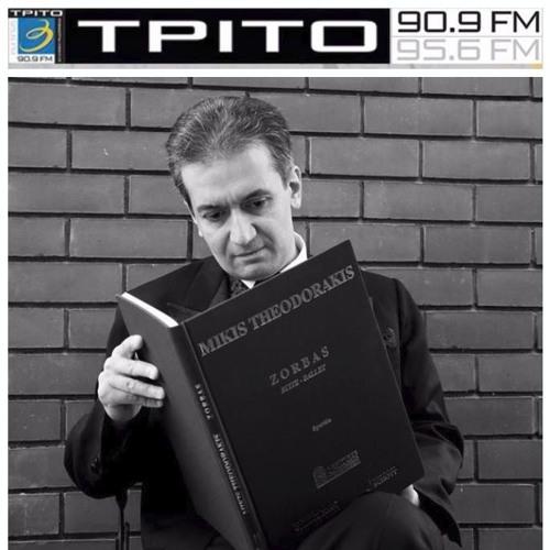 Ο Ντίνος Μαστρογιάννης στο Τρίτο Πρόγραμμα της ΕΡΑ, μιά παραγωγή της ΕΡΤ Βόλου